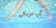 نتایج آزمون نهایی دوره ورزش درمانی در آب استان گیلان