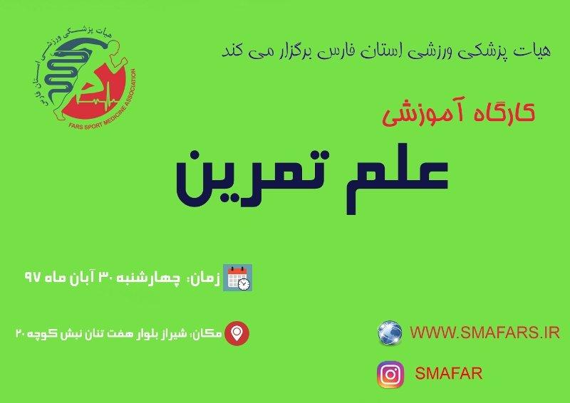 کارگاه علم تمرین در شیراز برگزار می شود