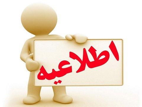 اطلاعیه / اصفهان