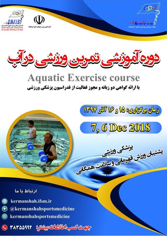 آغاز ثبت نام دوره آموزشی تمرین در آب در کرمانشاه