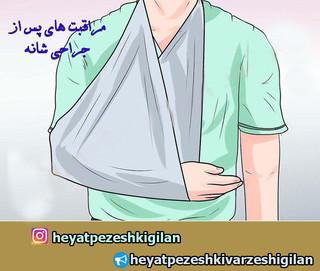 مراقبتهای پس از جراحی شانه