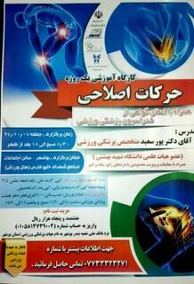 حرکات اصلاحی در ورزش در بوشهر