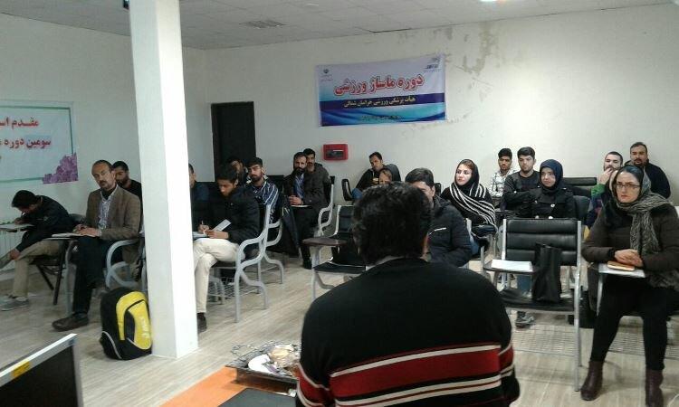 دوره ماساژ ورزشی توسط هیات پزشکی ورزشی استان خراسان شمالی آغاز به کار کرد.