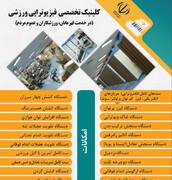 پوستر کلینیک تخصصی فیزیوتراپی فدراسیون پزشکی ورزشی
