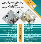 پوستر درمانگاه فوق تخصصی فدراسیون پزشکی ورزشی
