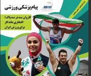 مروری بر عملکرد فدراسیون پزشکی ورزشی برای آماده سازی کاروان ورزش ایران در بازی های آسیایی