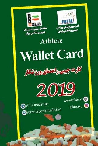 کارت جیبی ورزشکار