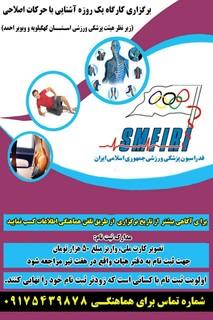 اغاز ثبت نام از علاقه مندان جهت شرکت در کارگاههای هیات پزشکی ورزشی استان کهگیلویه وبویراحمد