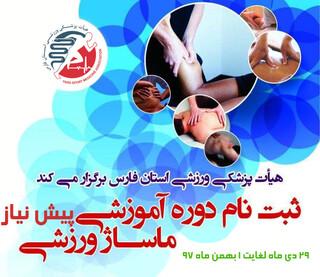 دوره آموزش پیش نیازماساژ ورزشی در شیراز برگزار می شود