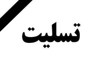 پیام تسلیت رئیس هیات پزشکی ورزشی فارس به مناسبت درگذشت پدر دکتر نوروزی