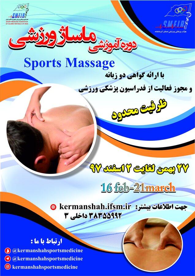 آغاز ثبت نام دوره آموزشی ماساژ ورزشی در کرمانشاه