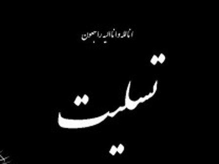 پیام تسلیت رئیس هیات پزشکی ورزشی استان مرکزی به رئیس محترم فدراسیون پزشکی ورزشی
