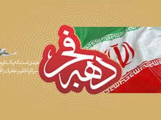 اعلام برنامه های هیات پزشکی خوزستان در دهه فجر