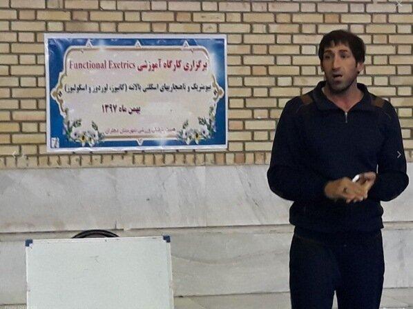 کارگاه آموزشی تمرینات عملکردی در دهلران ایلام برگزار شد