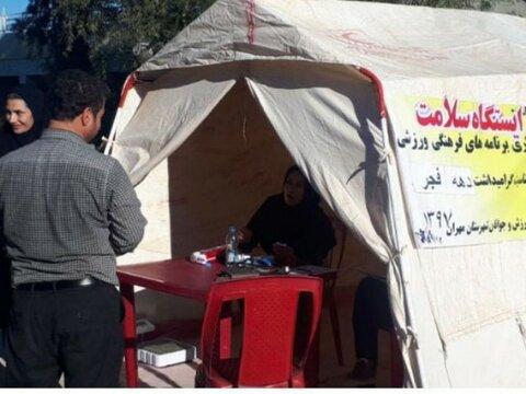 ایستگاه سلامت  شهرستان مهران