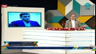دکتر نوروزی در برنامه ضربه آزاد اصفهان