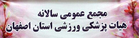 مجمع اصفهان