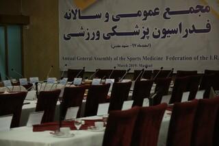 مجمع عمومی فدراسیون پزشکی ورزشی