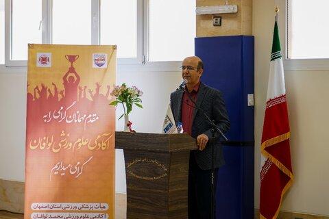 آکادمی اصفهان