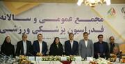 مجمع عمومی و سالانه فدراسیون پزشکی ورزشی اسفند ماه 97 در مشهد مقدس