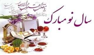 پیام تبریک عید باستانی دکتر وحدت
