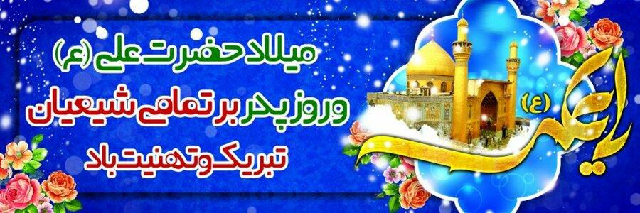 پیام تبریک دکتر سودابه وحدت رییس هیات پزشکی ورزشی استان بوشهر به مناسبت ولادت حضرت علی (ع) و روز پدر