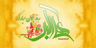 پیام تبریک ولادت علی اکبر