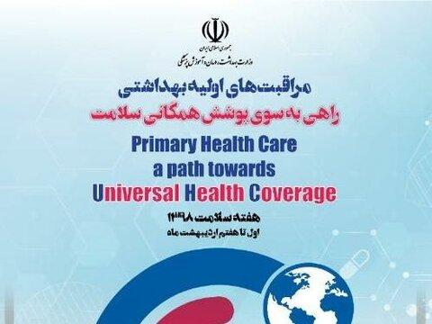 مراقبت های اولیه بهداشتی راهی به سوی پوشش همگانی سلامت