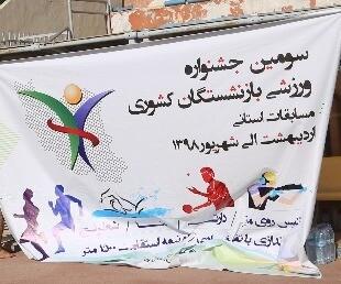گزارش تصویری/پوشش خدمات پزشکی آغاز سومین جشنواره ورزشی کشوری بازنشستگان استان بوشهر