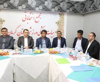 مجمع انتخاباتی هیأت پزشکی ورزشی کرمان