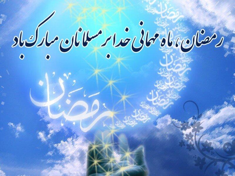 حلول  پر فیض ماه مبارک رمضان ، بهار قرآن مبارک باد.