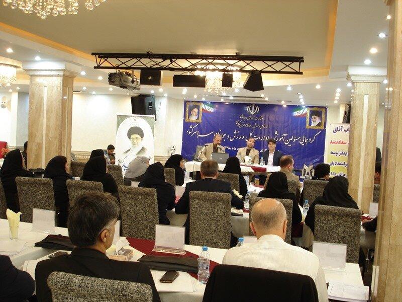 گزارش تصویری/گردهمایی مسولین آموزش ادارات کل ورزش و جوانان کشور
