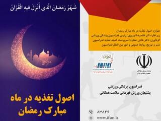 بروشور ماه رمضان