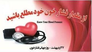 اجرای طرح سراسری ترویج ورزش برای پیشگیری ازفشار خون بالا