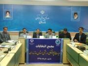 مجمع انتخابات هیات پزشکی ورزشی مازندران