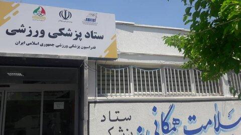 درمانگاه ستادپزشکی ورزشی آزادی