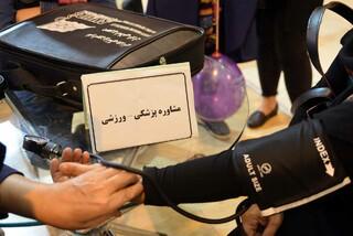 مشاوره پزشکی ورزشی در نمایشگاه قرآن کریم