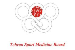 گواهی دوره دانش افزایی پزشکیاران ورزشی و گواهی چهاردهمین دوره آموزشی ورزش درمانی درآب آماده تحویل است