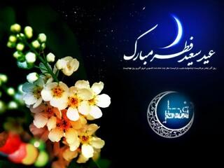 عید سعید فطر و حلول ماه شوال بر همه مسلمانان مبارک باد