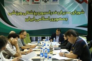 شورای مدیران فدراسیون پزشکی ورزشی