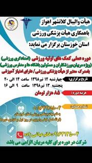 آغاز ثبت نام کمکهای اولیه ورزشی در خوزستان