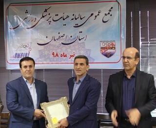 مدیرکل اصفهان