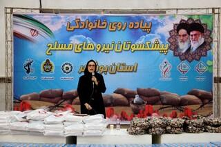 پیاده روی خانوادگی- بوشهر