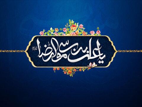 ولادت باسعادت حضرت علی ابن موسی الرضا(ع) مبارک باد