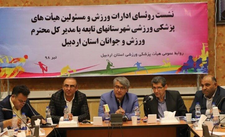 مراسم تجلیل از فعالان حوزه پزشکی ورزشی در اردبیل برگزار شد