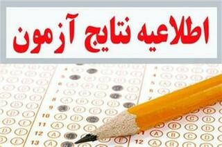 نتایج آزمون نهایی دوره پزشک تیم استان قزوین