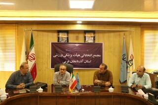 جلسه سیاست گذاری و برنامه ریزی هیات پزشکی ورزشی آذربایجان غربی