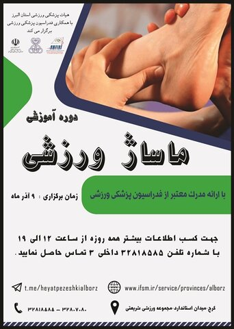 دوره ماساژ ورزشی در استان البرز