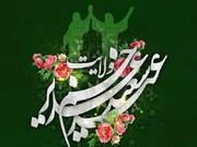 عید غدیرخم مبارک.