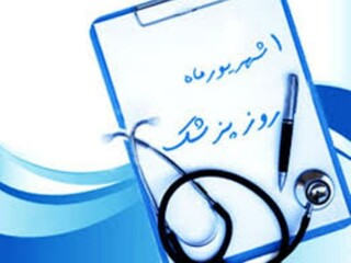روز پزشک گرامیباد